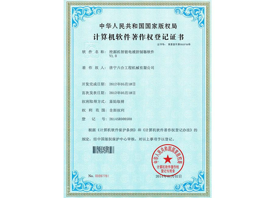 挖掘机智能电液控制软件证书